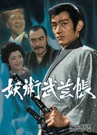 Yojutsu Bugei Cho (DVD) (HD Remastered Edition Box)(Japan Version)