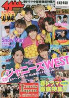 The Television (Hokkaido/Aomori Edition) 21272-05/14 2021