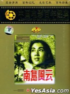 Nan Dao Feng Yun (DVD) (China Version)