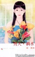 Mei Gui Wen 129 -  Nan Ren , Huo Shui