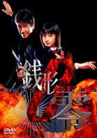 Ketai Keiji Zenigata Rei DVD Box 1 (Japan Version)