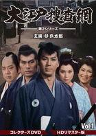 Oedo Sosamo Season 2 Collector's DVD Vol.1 [HD Remastered Edition]  (Japan Version)