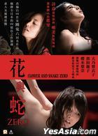 Flower And Snake: Zero (DVD) (English Subtitled) (Hong Kong Version)