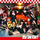 Be! [Type A] (SINGLE+DVD) (Japan Version)