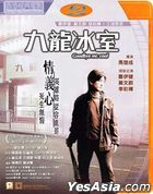 Goodbye Mr. Cool (2001) (Blu-ray) (Hong Kong Version)