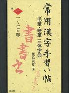 常用漢字手習い帖 毛筆・硬筆三体字典 1