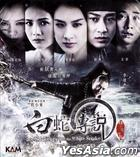 The Sorcerer And The White Snake (2011) (DVD) (Hong Kong Version)