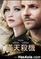 Serena (2014) (DVD) (Taiwan Version)