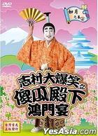 Simura Ken no Baka Tonosama: Oobanburumai Hen - Jyogetsu Part II (DVD) (End) (Taiwan Version)