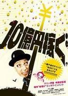 10 Oku Yen Kasegu (DVD) (Japan Version)