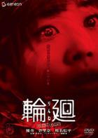 Rinne Premium Edition (Japan Version)