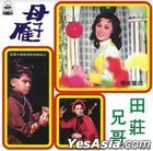 Mu Zi Yan (Hai Shan Reissue Version)