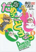 Damekko Doubutsu 6