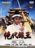 絶代鏢王 (DVD) (台湾版)