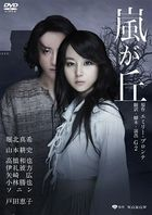 Arashigaoka (DVD)(Japan Version)
