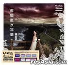 Zhui Yi Shi Shui Nian Hua (K2 Direct Cut)
