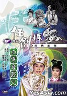 Traitorous Queen (DVD) (New Version) (Hong Kong Version)