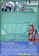 IRIS (2014) (DVD) (Hong Kong Version)
