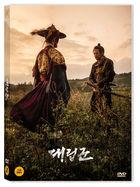 Warriors of the Dawn (DVD) (Korea Version)