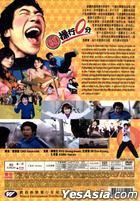 Conduct Zero (2002) (DVD) (Hong Kong Version)