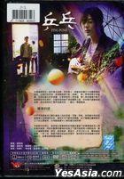Ping Pong (2017) (DVD) (Taiwan Version)