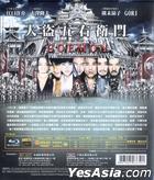大盜五右衛門 (Blu-ray) (中英文字幕) (香港版)