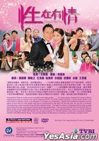 Come With Me (2016) (DVD) (Ep. 1-20) (End) (English Subtitled) (TVB Drama) (US Version)