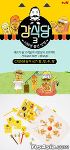 Kang's Kitchen Gel Pen (New Journey to the West Edition) (Honey Seuttalla)
