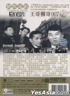 Wang Ge Liu Ge 007  (DVD) (Taiwan Version)