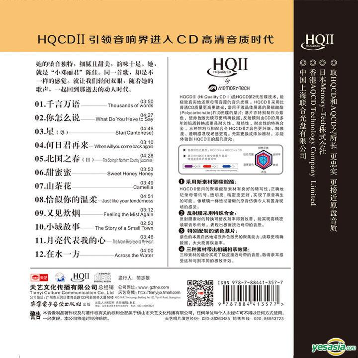 YESASIA: We Meet Again Teresa Teng (HQCDII) (China Version ...