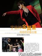 Stars ! Han Xing Fang Hua Quan Shou Lu