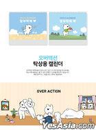 Overaction Rabbit Desktop Calendar (Baby Bear)