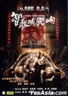 The Taking Of Tiger Mountain (2014) (DVD) (Hong Kong Version)