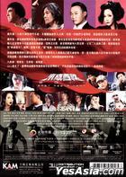 East Meets West (2011) (DVD) (Hong Kong Version)