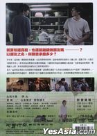 "My Friend ""A"" (2018) (DVD) (Taiwan Version)"