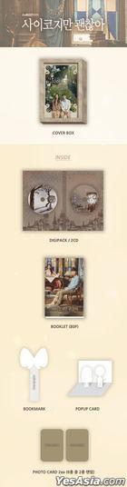It's Okay to Not Be Okay OST (tvN Drama) (2CD)