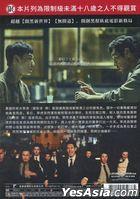 The Merciless (2017) (DVD) (Taiwan Version)