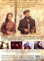 三城记 (2015) (DVD) (台湾版)