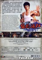 The Way of the Dragon (1972) (DVD) (Hong Kong Version)