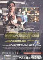 Bruce Lee My Brother (DVD) (Taiwan Version)