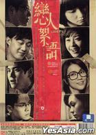 Lover's Discourse (DVD) (Taiwan Version)