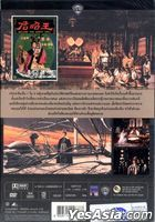 Beyond The Great Wall (1964) (DVD) (Thailand Version)