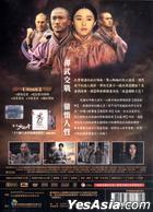新少林寺 (DVD2枚組) (台湾版)
