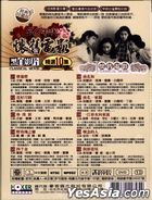 The 50s Mandarin Classic Movie Part 3 (DVD) (Taiwan Version)