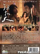 钮扣人 (DVD) (台湾版)