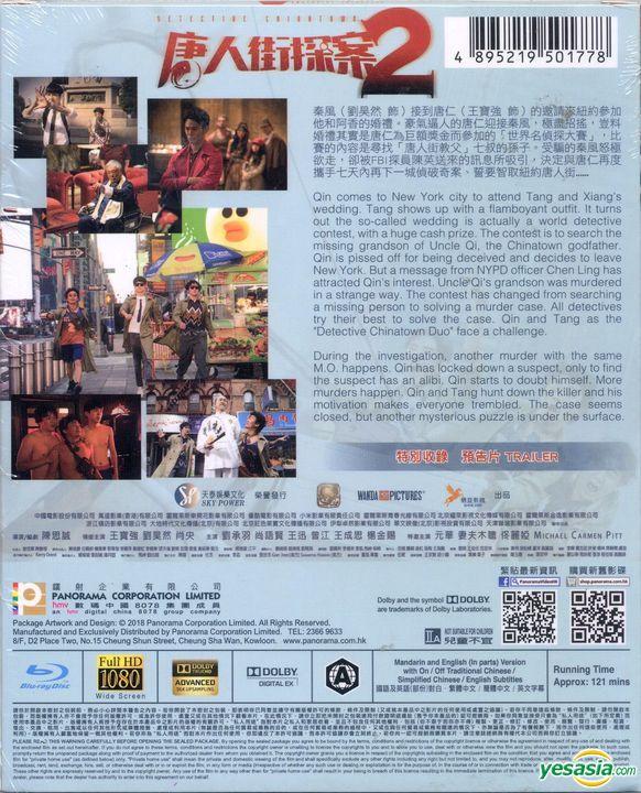 Yesasia Detective Chinatown 2 2018 Blu Ray English Subtitled Hong Kong Version Blu Ray Liu Hao Ran Xiao Yang Panorama Hk Mainland China Movies Videos Free Shipping