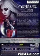 The White Haired Witch of Lunar Kingdom (2014) (Blu-ray) (Hong Kong Version)