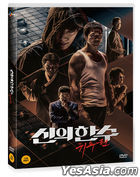 The Divine Move 2: The Wrathful (DVD) (韩国版)