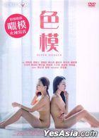 Super Models (2015) (DVD) (Hong Kong Version)