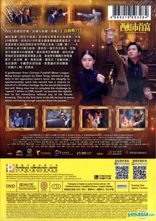 Yesasia Hello Mr Billionaire 2018 Dvd Hong Kong Version Dvd Shen Teng Zhang Chen Guang Panorama Hk Mainland China Movies Videos Free Shipping
